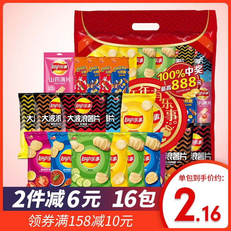 乐事新年大礼包大波浪薯片山药脆片休闲食品膨化零食充饥小吃16包
