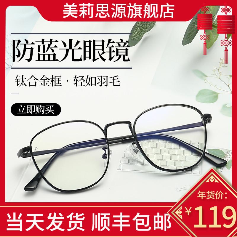 防蓝光抗疲劳眼镜男辐射电脑镜框无度数圆脸护眼日本近视眼镜女潮