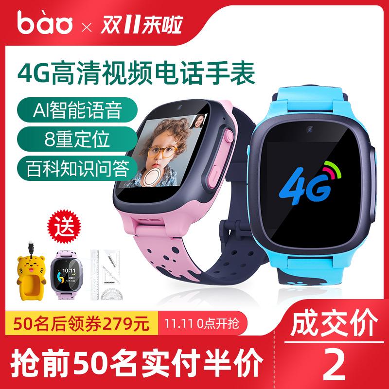 小豹AI电话手表智能儿童手表4G中小学生防水定位手表视频通话多功能WiFi男女孩全网通电话手表语音手表