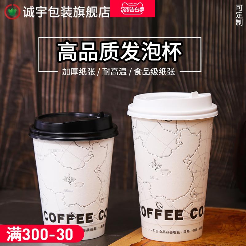 诚宇一次性奶茶杯加厚家用咖啡杯高端热饮杯防烫隔热外卖打包纸杯