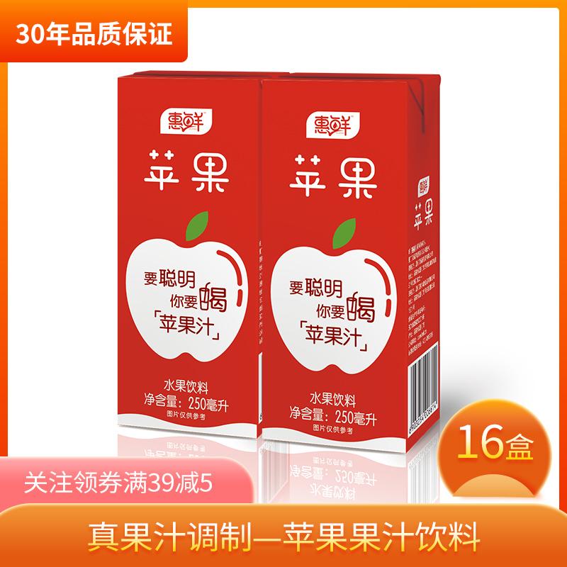 惠尔康惠鲜果汁果味饮料红苹果菠萝热带水果饮品整箱饮料16盒特价