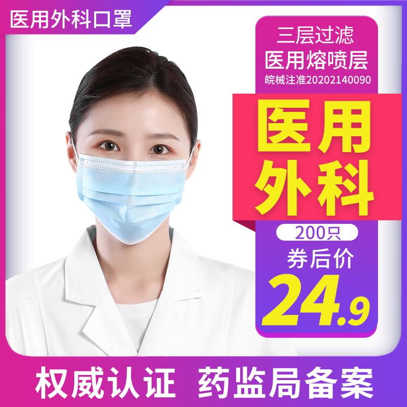 医用外科口罩一次性男女三层防尘医疗防飞沫透气口罩医科外用1