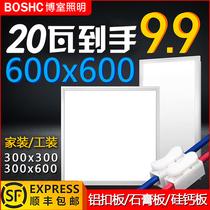 集成吊頂60x60led平板燈300x300x600x600嵌入式廚房衛生間鋁扣板