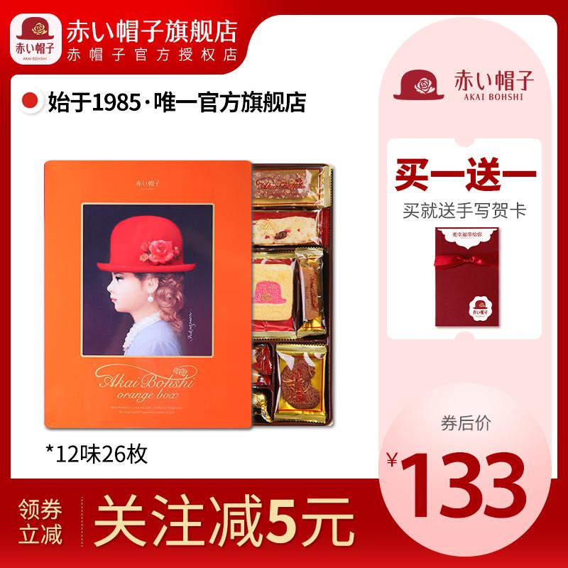 红帽子日本进口手工什锦曲奇喜饼干送女友生日诞生结婚伴手礼盒装