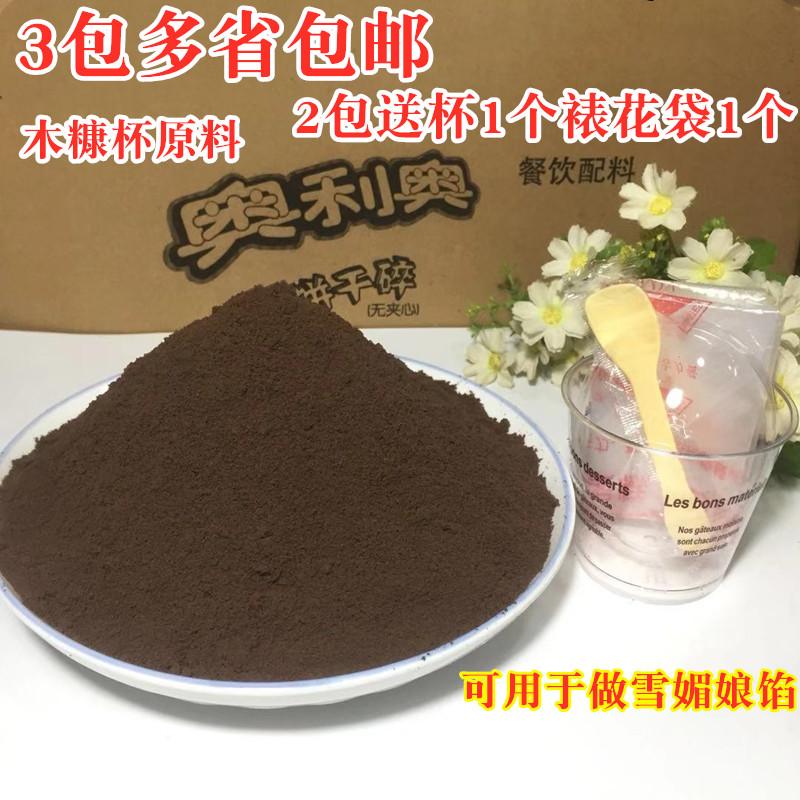 奥利奥饼干碎粉末状饼干粉奥利奥木糠杯盆栽蛋糕烘焙材料饼干碎屑