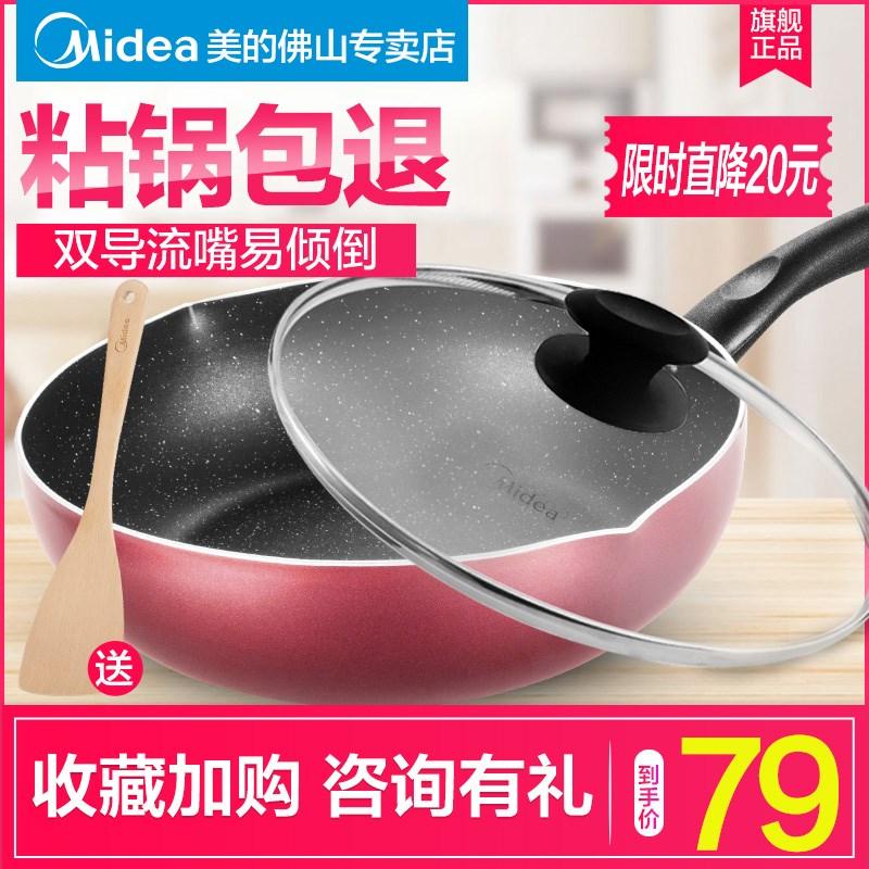 美的麦饭石不粘锅家用炒锅电磁炉煤气灶炒菜专用平底锅CJ28WOK301