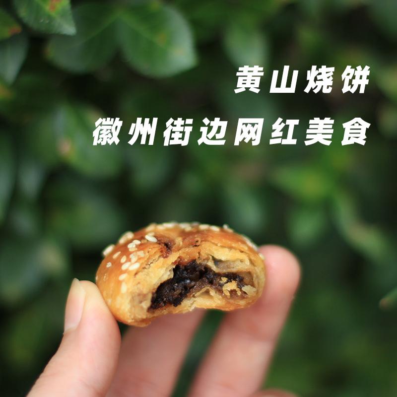 浔隐山 黄山烧饼梅干菜 安徽特产正宗 蟹壳黄薄金脆 茶点零食小吃