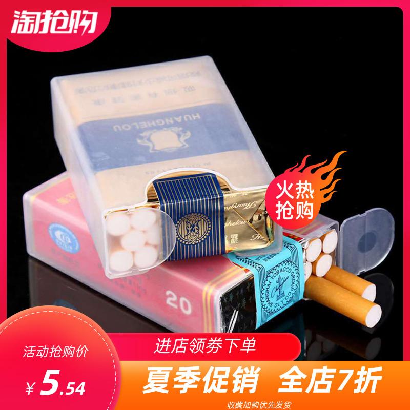 (10个装5个装)优质超薄透明塑料烟盒 20支创意软盒烟壳硬壳套盒图片