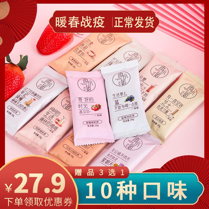 雨小姐奶茶袋装奶茶粉小条装便携速溶冲泡饮品麦香抹茶草莓阿萨姆