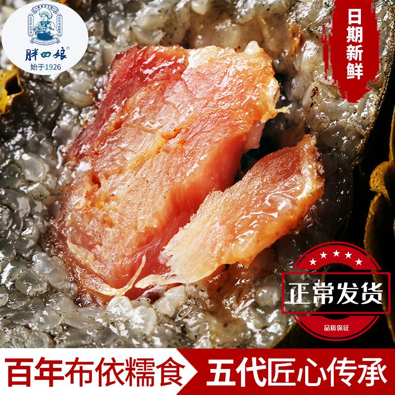 贞丰粽子胖四娘灰粽贵州特产农家手工鲜肉板栗粽200g 2只10只散装