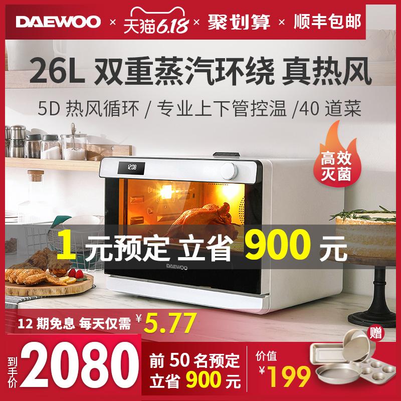 韩国大宇蒸烤箱家用台式蒸烤箱电烤箱二合一多功能烘焙蒸烤一体机
