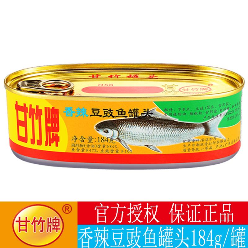 甘竹牌香辣豆豉鱼罐头184g 豆豉罗非鱼罐头炒油麦菜配菜下饭菜