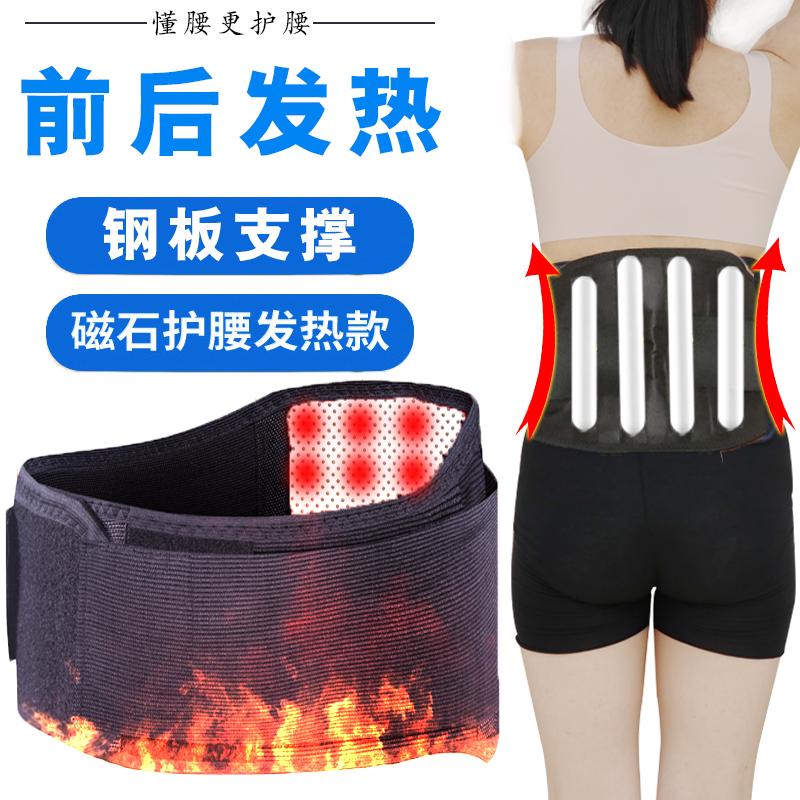 护腰带保暖男女士腰疼腰部腰围带钢板腰痛磁疗自发热加热腰脱神器
