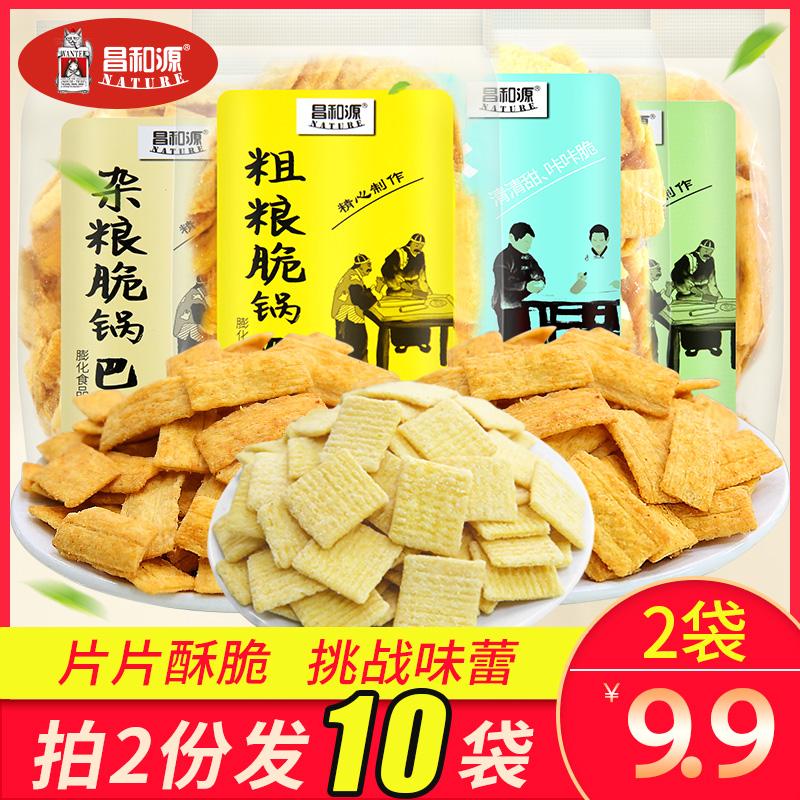 【拍2份发10袋】昌和源手工锅巴散装零食小包装好吃的网红食品