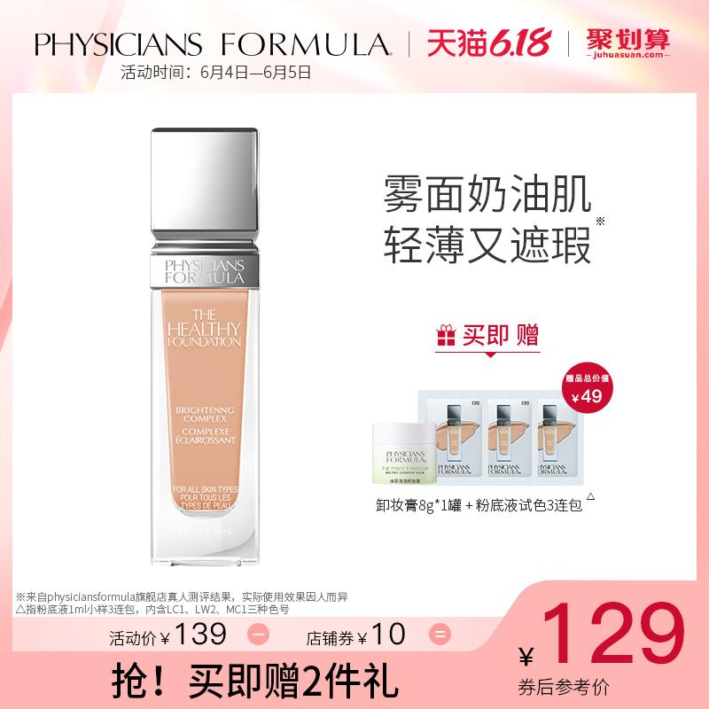 physiciansformula pf健康粉底液油皮持久养肤遮瑕24小时奶油肌