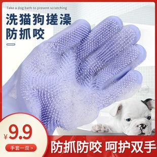 宠物狗狗猫咪洗澡手套神器去浮毛防抓咬除毛按摩用品硅胶带刷子