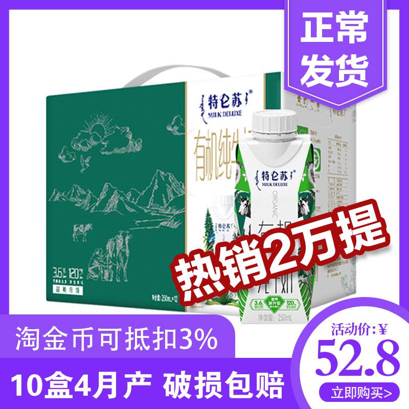 【4月产】蒙牛特仑苏有机纯牛奶梦幻盖250ml*12盒整箱礼盒装营养