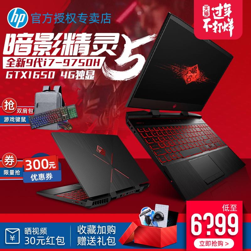 HP/惠普 暗夜暗影精灵5 9代酷睿i7-9750H独显GTX1660/RTX2060游戏笔记本电脑学生吃鸡电竞屏可选