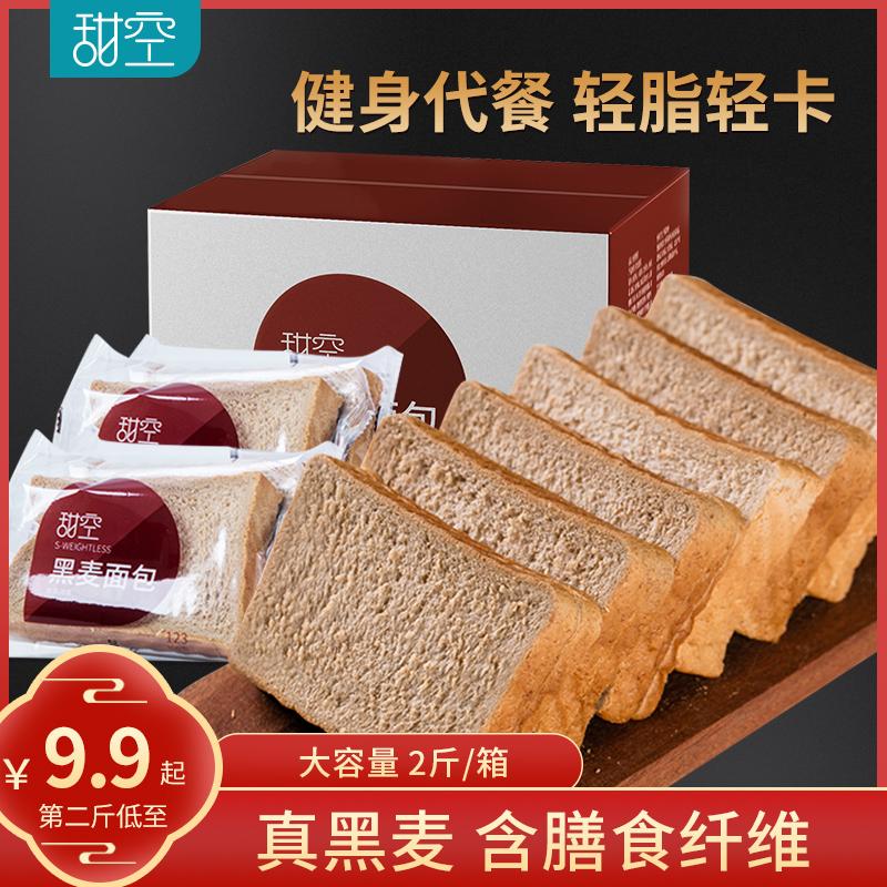甜空真全麦黑麦面包整箱无蔗油糖吐司粗粮脂健身纯轻食代餐早餐减