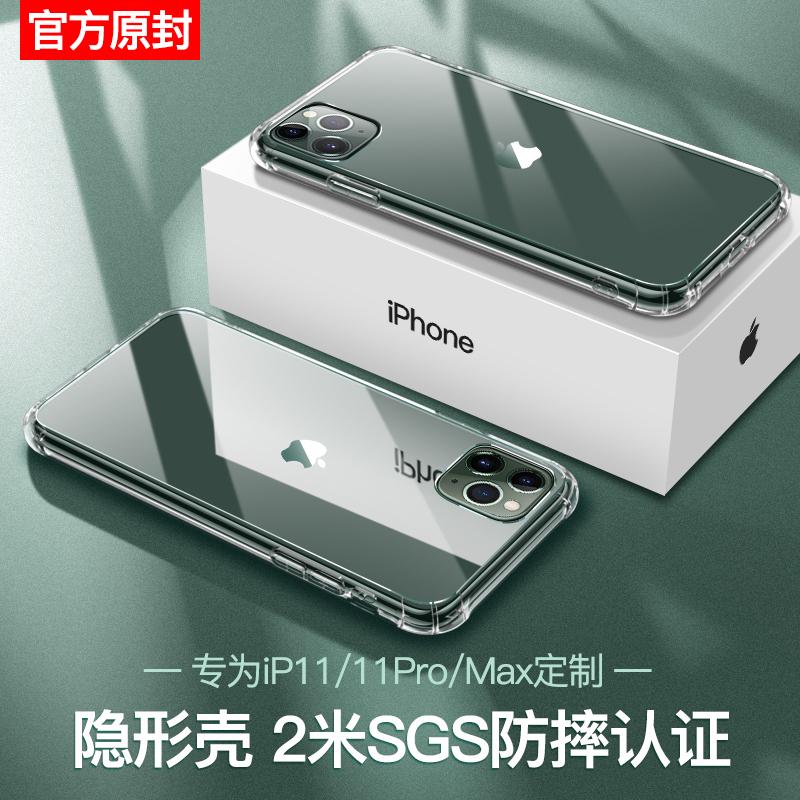 苹果X手机壳iPhone11Pro Max透明iphoneXR XS Max玻璃iPhoneX超薄xr气囊防摔外壳iPhonexs潮11男简约