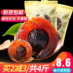 2019 New Putian Longan Dry Goods Specialty 500gX2 kg Bags Non-Seedless Longan Dry Longan Meat Dried Soaked in Water
