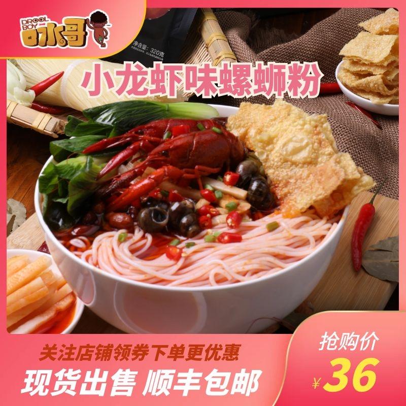 【顺丰包邮】口水哥小龙虾螺蛳粉柳州螺狮粉320gx3袋方便速食包邮