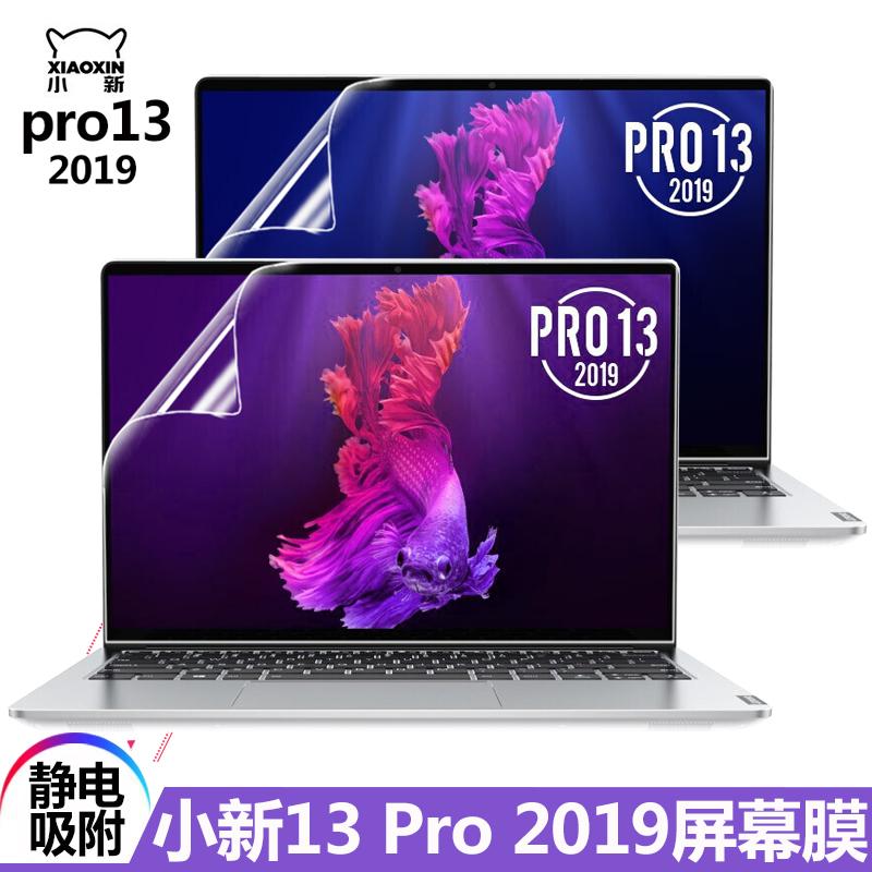 联想小新13 Pro 2019新款笔记本屏幕膜13.3英寸全屏覆盖显示器保护贴膜十代电脑磨砂防反光高清防刮防蓝光膜