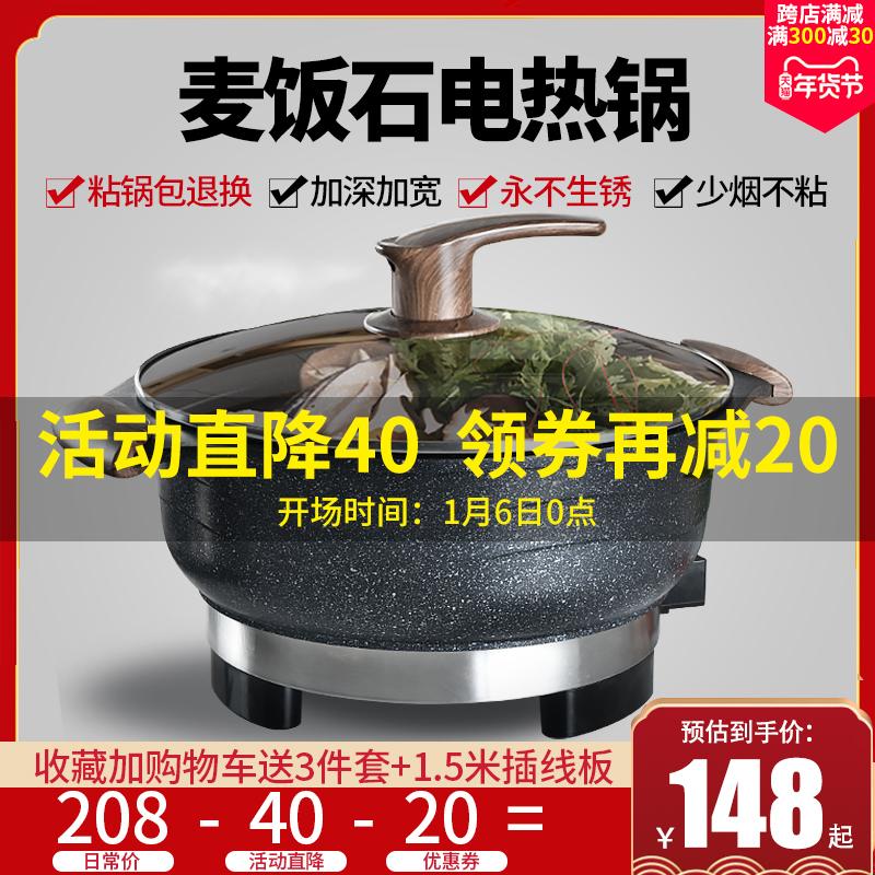 电热锅多功能家用电火火锅锅麦饭石电炒锅蒸煮饭一体式不粘炒菜锅