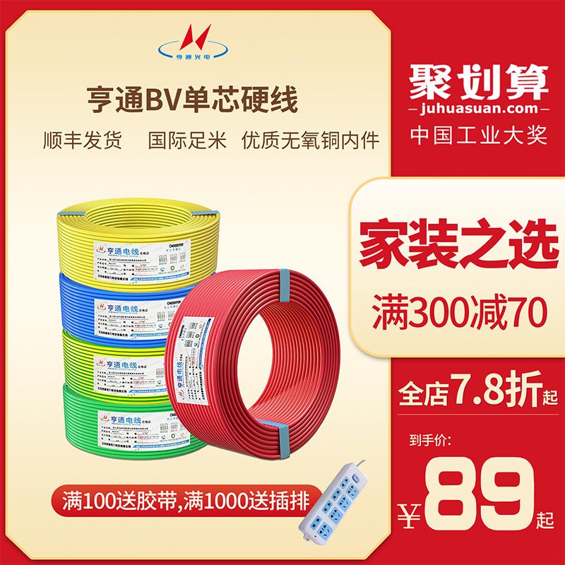 亨通电线家用BV2.5国标铜线1.5/4/6平方铜芯单股单芯阻燃家装电缆