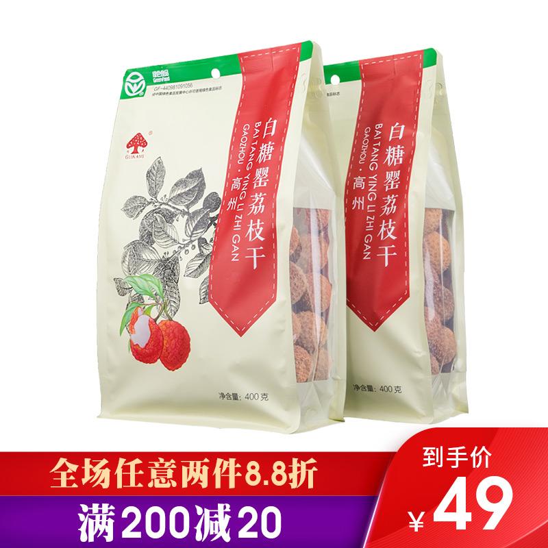 广东茂名新鲜农家干货特产袋装400g白糖罂核小肉厚带壳荔枝干包邮