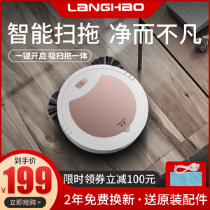 Langhao floor cleaning robot home automatic intelligent cleaning floor mop all-in-one cleaner