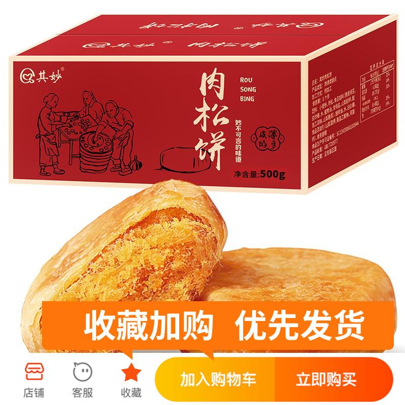 其妙肉松饼整箱早餐食品面包饼干好吃的零食网红零食小吃休闲食品