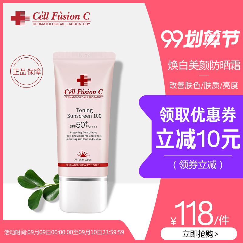 韩国秀肤生Cell Fusion C粉色防晒霜面部防紫外线隔离防晒女35ML