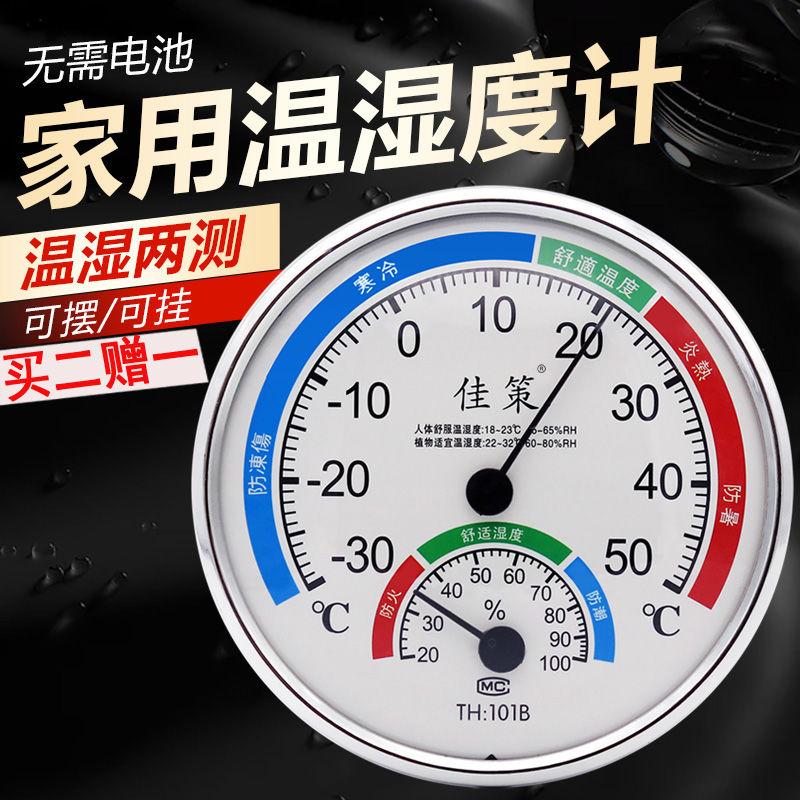 温度计空气湿度计家用室内大棚壁挂式指温湿度计婴儿房满2元减1元
