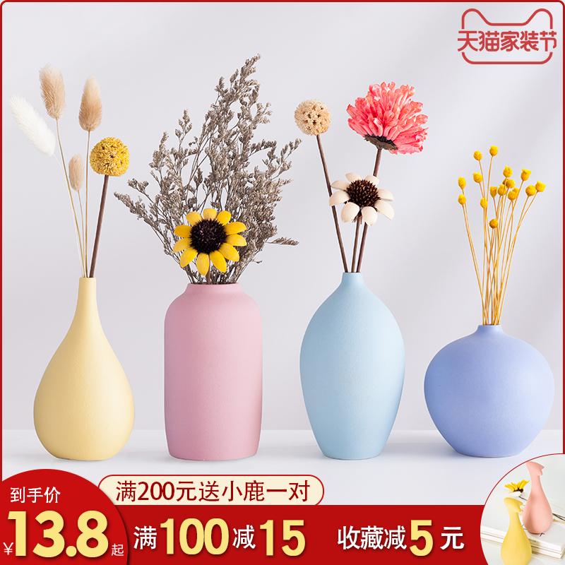陶瓷小花瓶摆件客厅餐桌创意插花干花装饰品北欧简约花器皿小清新