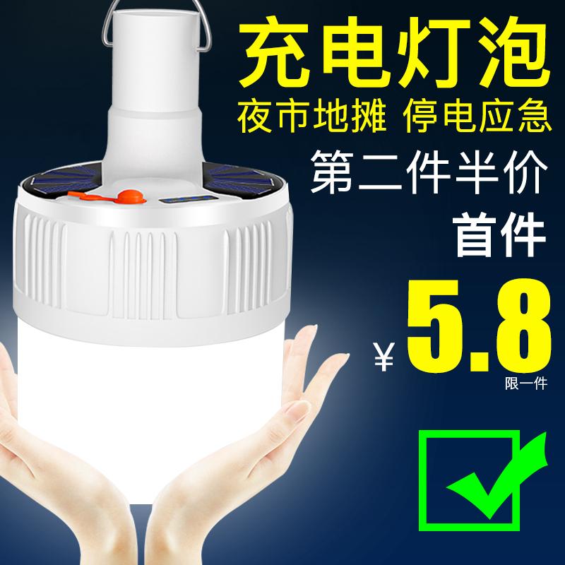 可充电灯泡停电应急照明灯家用移动式户外超亮led夜市灯摆摊地摊