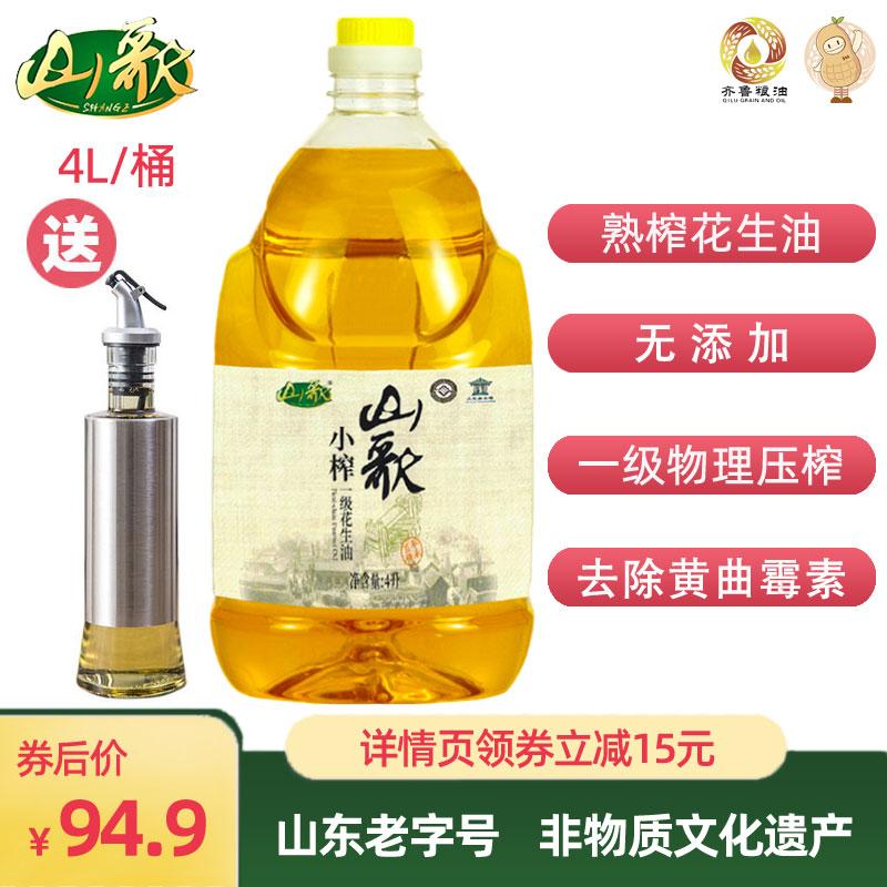山歌小榨熟压榨花生油4L大桶装家用炒菜山东花生健康食用油家用油