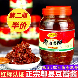九味轩郫县豆瓣酱 正宗四川特级红油豆瓣酱家用川菜炒菜调味料1kg
