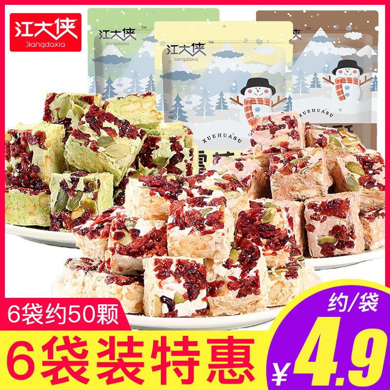 江大侠网红雪花酥手工自制零食休闲小吃饼干蔓越莓牛扎糖奶芙糕点