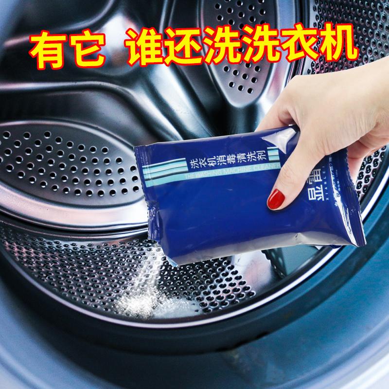 显雷洗衣机清洗剂家用滚筒式全自动直筒波轮杀菌消毒除垢污渍神器