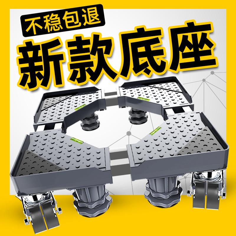 洗衣机底座通用全自动脚架可移动万向轮支架滚筒专用托架垫高架子