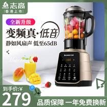 志高轻音破壁机家用加热全自动料理机小型豆浆多功能榨汁