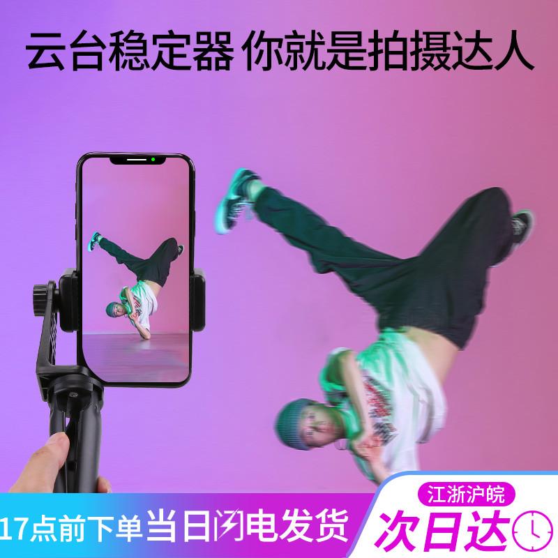手机苹果华为通用便携自拍杆vlgo抖音手持云台稳定器直播三角支架平衡手机防抖拍照神器拍摄设备三脚架固定夹