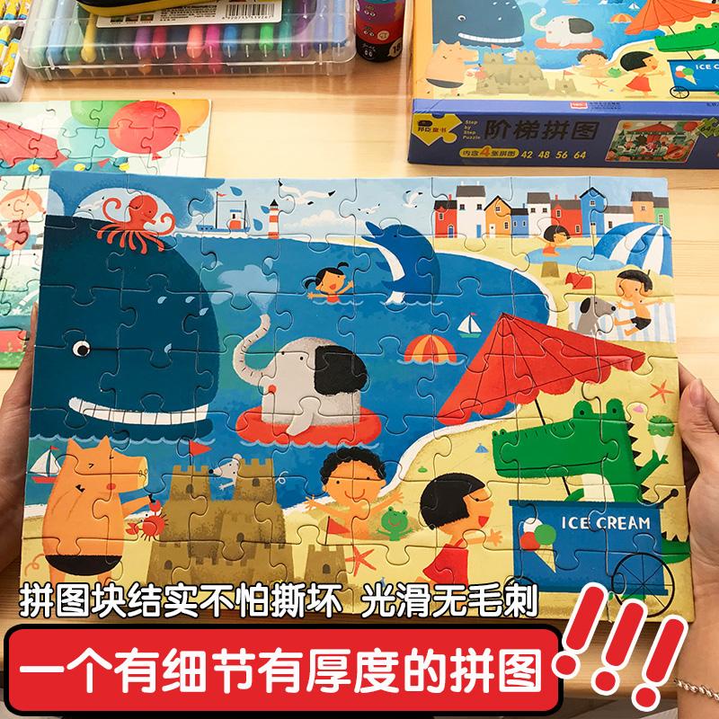 儿童拼图平图幼儿园手工宝宝智力开发男孩女孩早教益智玩具3-6岁