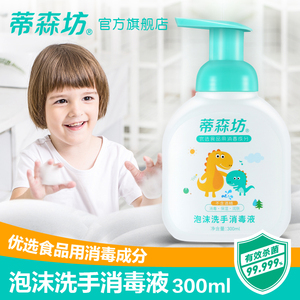 Thyssenfang foam-type hand sanitizer antibacterial sterilization compression bottle disinfectant baby child baby home 300ml
