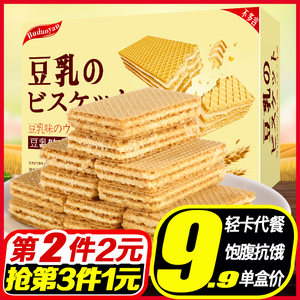 Not much to say Japanese flavor soy milk wafer biscuits sandwich low meal replacement card compressed fat cheese cheese boxed