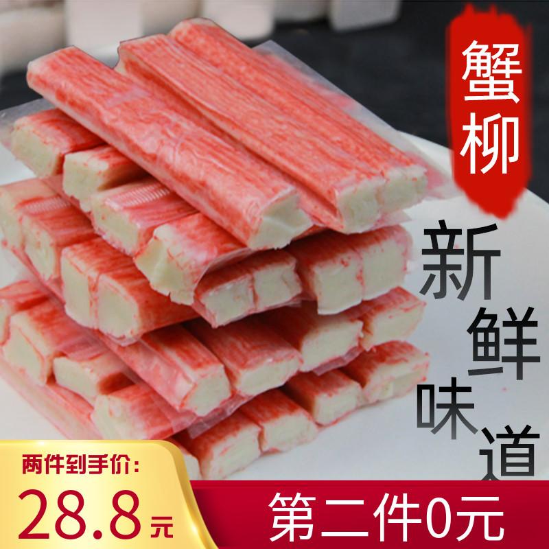 蟹柳500g 手撕蟹肉蟹柳棒即食日本寿司火锅食材配菜蟹足棒 蟹肉棒