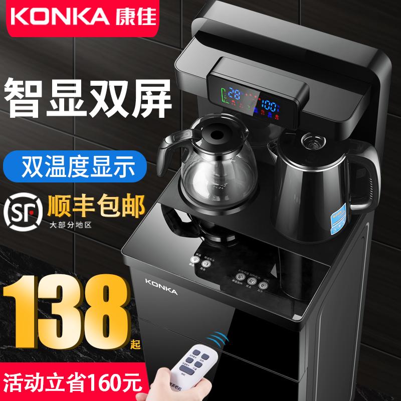康佳饮水机家用下置水桶办公智能童锁立式冷热全自动桶装水茶吧机