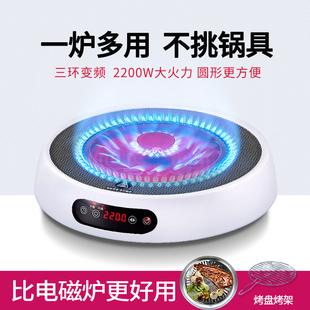 福也电陶炉爆炒节能圆形火锅智能电磁炉家用小型新款大功率光波炉