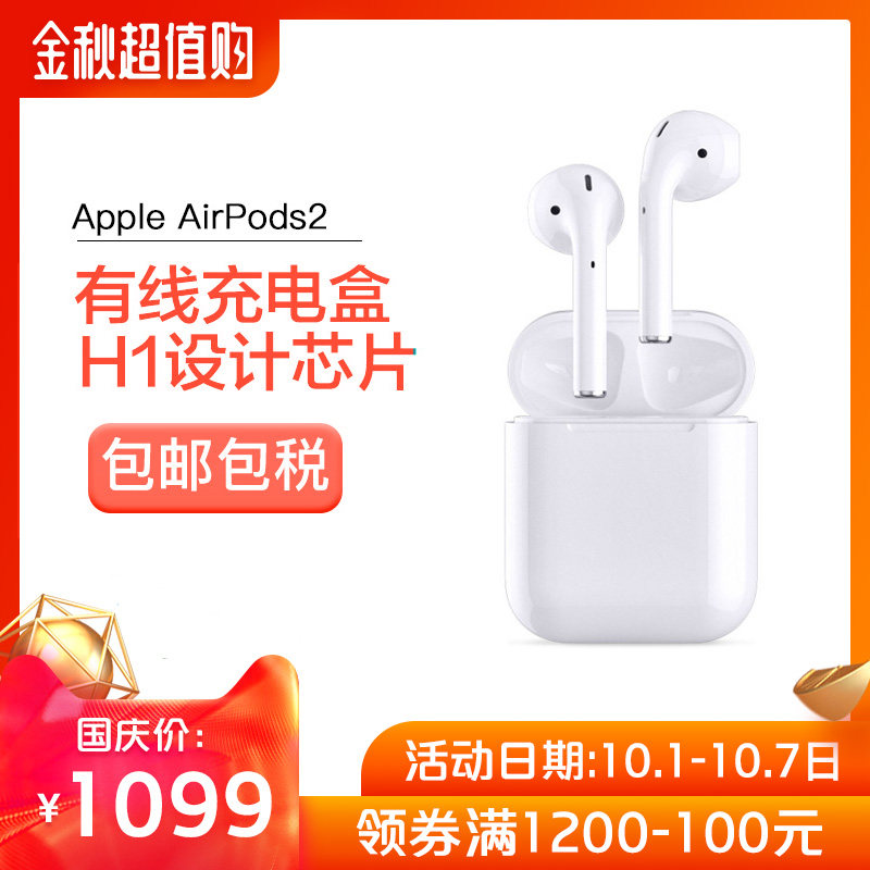 Apple/苹果 AirPods苹果耳机配充电盒2019新款蓝牙耳机airpods2代